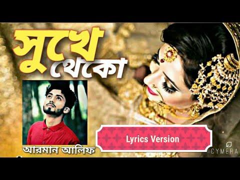 Sukhe thako || সুখে থাকো || Arman alif || Arman alif new song video 2019 | bangla music video 2019