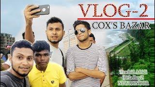 BEAUTIFUL COX'S BAZAR - VLOG 2 - NOOR AHMED - TAWHID AFRIDI - Bitla BoyZ | BANGLADESH | Funny VIdeo