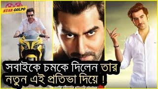 বেরিয়ে এলো জীতের আরো একটি গুন | Bengali Actor Jeet Show a New Telent
