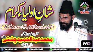 Hazrat Allama Maulana Abdul Hameed Chishti-Beautiful New Bayan 2018