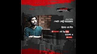 Aynabaji Original Series 2017     Sheshta Ektu Onno Rokom   Casting Promo