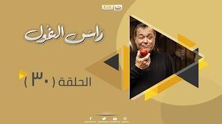 Episode 30 - Ras Al Ghoul Series   الحلقة الثلاثون والاخيرة  - مسلسل راس الغول