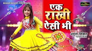 AMRITA DIXIT 2018 का सुपरहिट रक्षा बंधन गीत   कलाई मेरे भाई की   New Rakhi Song 2018