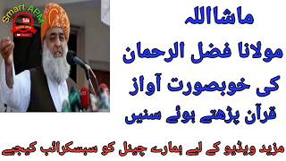 Molana Fazal Ul Rehman Tilawat e Quran Khoobsurat Awaz 2018