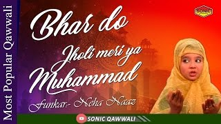 भर दो झोली || Bhar Do Jholi || Neha Naaz || Superhit Qawwali || New Qawwali || Sonic Qawwali
