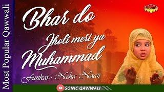 भर दो झोली || Bhar Do Jholi || Jholi Bharo Hamari || Neha Naaz || Sonic Qawwali