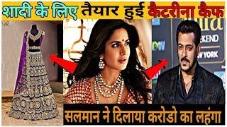 Katrina Kaif is ready for marriage with Salman khan | Salman gifted the lehenga of crores