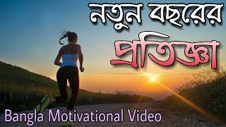 নতুন বছরের  প্রতিজ্ঞা 2018   New years Resolution in Bengli/ Bangla # Bong Motivation