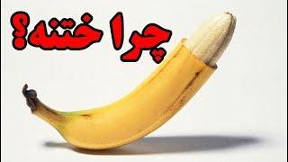 چرا ختنه خوبه یا بده ؟ Top 10 Farsi
