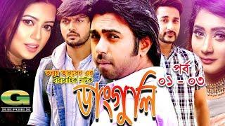 Drama Serial | Danguli || 01- 03 | ft Apurba, Shajal, Arifin Shuvo, Tinni, Kona , Tanjika, Jyotika