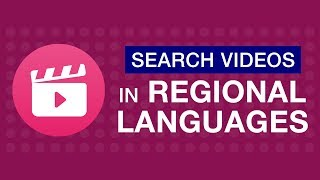 Jio Cinema - How to search for movie TV show,music video in regional language(Hindi) | Reliance Jio