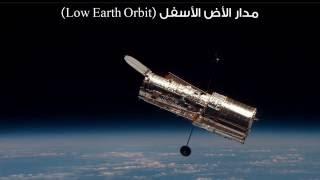 تلسكوب هابل الفضائي في ٥ دقائق