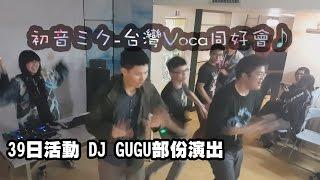 初音ミク-台灣Voca同好會♪~39.DD.魔法未來 DJ GUGU部份演出影片