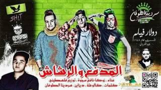 مهرجان المدفع والرشاش - احمد نافع و وزكا و عجوه - جامده اوووى 2017