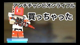 【アンチチャンピオンライフル最強】ピクセルガン実況(pixel gun 3D)