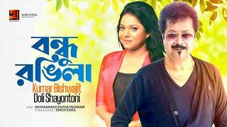 Romantic Bangla Song | Bondhu Rongila | by Kumar Bishwajit & Doli Shayontoni |Official Lyrical Video