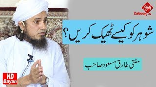 Shauhor Ko Kaise Theek Karein ?? | New Bayan | Mufti Tariq Masood | Zaitoon Tv