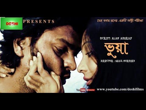 New Bangla Short film 2017 (VUAA/ ভুয়া) Love experimental short film. 