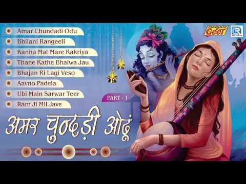 Xxx Mp4 Prakash Mali New Bhajan Amar Chundadi Odu 1 Satguru Maharaj AUDIO JUKEBOX Rajasthani Songs 3gp Sex