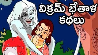 Vikram Bethala Kathalu | Surya Mukhi Katha | Kids Animated Movies | Cartoon Stories For Children