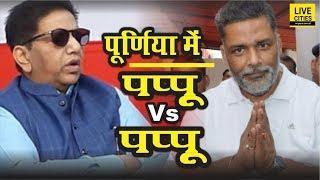 Pappu Yadav ने Purnia से  Nomination का किया ऐलान , अब पूर्णिया में Pappu Vs Pappu  की जंग