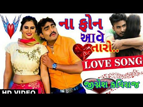 Xxx Mp4 Jignesh Kaviraj New Video લવ વિડિયો સોન્ગ જિગ્નેશ કવિરાજ ન્યુ New Gujarati 3gp Sex
