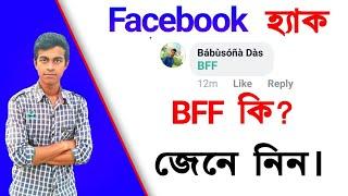 BFF কি? ফেসবুক আইডি হ্যাক । বিস্তারিত জেনে নিন Facebook BFF For Checking FB Account