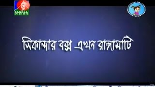 Sikandar Box Ekhon Rangamati Part 2 Bangla Eid Natok (Eid-Ul-Fitr) 2015 - ft Mosharraf Karim