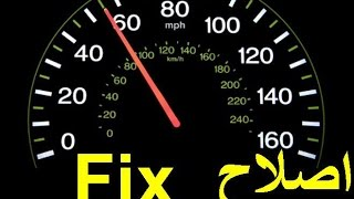 طريقة اصلاح مشكلة مؤشر السرعة فى السيارة how to fix speed sensor in car