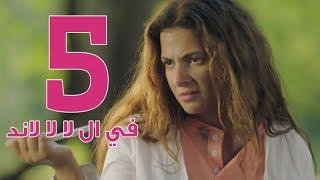 مسلسل في ال لا لا لاند - الحلقه الخامسه | Fel La La Land - Episode 5