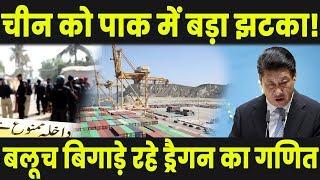 पाकिस्तान में चीन के निवेश पर मंडराया खतरा, बर्बाद कर सकते हैं बलूच