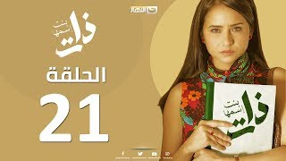 Episode21 - Bent Esmaha Zat | (الحلقة الواحدة والعشرون - مسلسل ذات ( بنت اسمها ذات