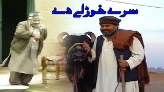 Sary Khwarly Day | Pashto Full Drama | MZ Films