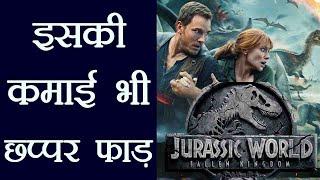 Jurassic World: Fallen Kingdom SHOCKING Collection: Chris Pratt   Bryce Dallas Howard   FilmiBeat