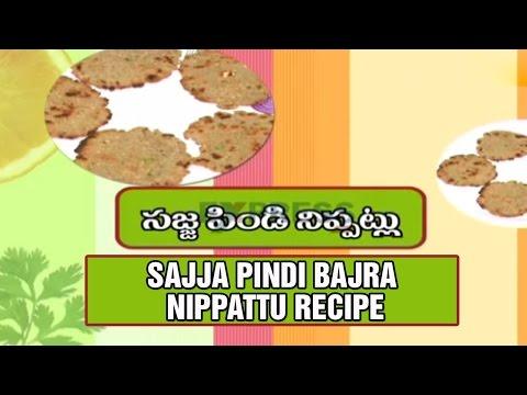 Sajja Pindi Bajra Nippattu Recipe - Yummy Healthy Kitchen | Express TV