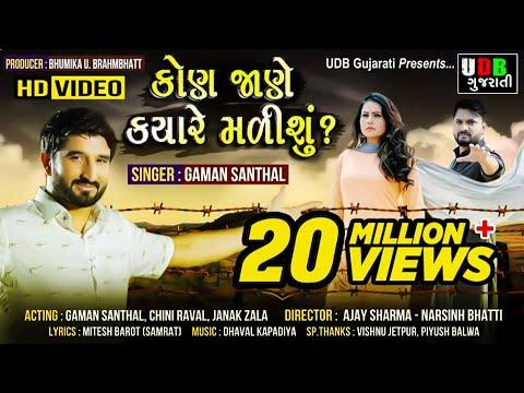 GAMAN SANTHAL - Kon Jane Kyare Malishu    VIDEO SONG    Chini Raval    UDB Gujarati