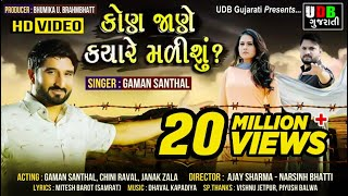 GAMAN SANTHAL - Kon Jane Kyare Malishu || VIDEO SONG || Janak Zala || UDB Gujarati