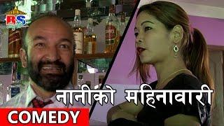 Naani Ko mahinawari    नानीको महिनावारी    Nepali comedy Jokes