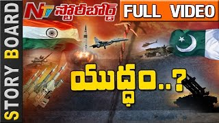 What happens in case of War Between India and Pakistan? || Story Board || NTV