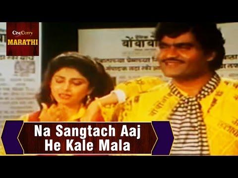 Xxx Mp4 Na Sangtach Aaj He Kale Mala Saglikade BombaBomb Songs Ashok Saraf Varsha Usgaonkar 3gp Sex