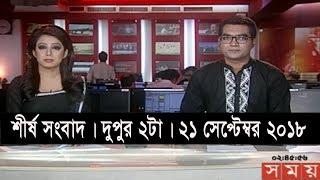 শীর্ষ সংবাদ | দুপুর ২টা | ২১ সেপ্টেম্বর ২০১৮  | Somoy tv headline 2pm | Latest Bangladesh News HD
