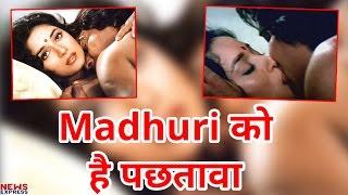 Vinod से Intimate होने के लिए Madhuri Dixit  को हैं पछतावा