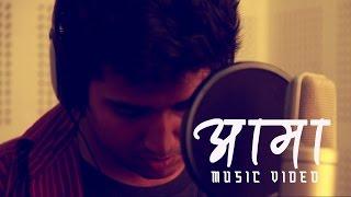 Anup Kunwar - Aama (Music Video)