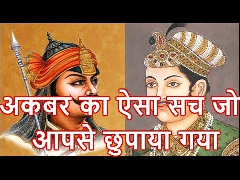 Xxx Mp4 अकबर दरिंदे ने नही छोड़ा था अपनी बेटियों को भी Akbar History In Hindi 3gp Sex