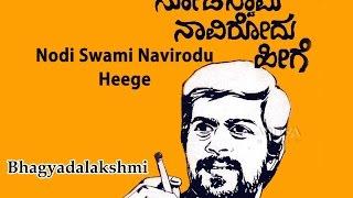 Nodi Swamy Navirodu  Heege || Shankarnag Best Kannada Full Movie
