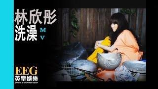 林欣彤 Mag Lam《洗澡》[MV]