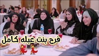 عمرك شوفت عبله كامل بترقص مسلسل سلسال الدم