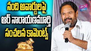 R Narayana Murthy's Controversial Comments on Nandi Awards   Nara Lokesh   YOYO Cine Talkies