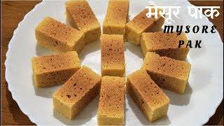 Download एक सीक्रेट टिप से हलवाई जैसा जालीदार मैसूर पाक बनाये~Mysore Pak Recipe For Beginners~Food Connection