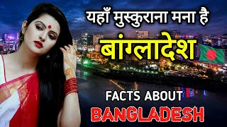 ✅बांग्लादेश के अनसुने तथ्य |বাংলাদেশ সম্পর্কে তথ্য| FACTS ABOUT BANGLADESH |